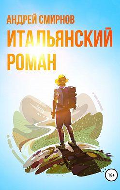 Андрей Смирнов - Итальянский роман