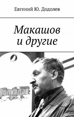 Евгений Додолев - Макашов идругие