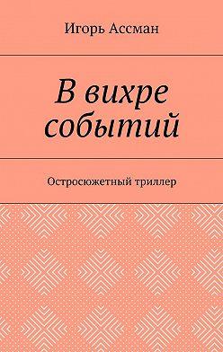 Игорь Ассман - В вихре событий. Остросюжетный триллер