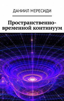 Даниил Мересиди - Пространственно-временной континуум