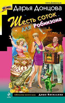 Дарья Донцова - Шесть соток для Робинзона