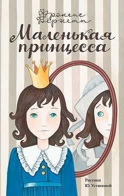 Фрэнсис Элиза Ходжсон Бёрнетт - Маленькая принцесса. Приключения Сары Кру