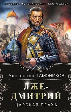 Александр Тамоников - Лжедмитрий. Царская плаха