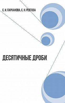 Светлана Парканова - Десятичные дроби. Сборник математических задач для 7-9 классов коррекционных школ