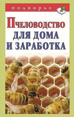 Неустановленный автор - Пчеловодство для дома и заработка
