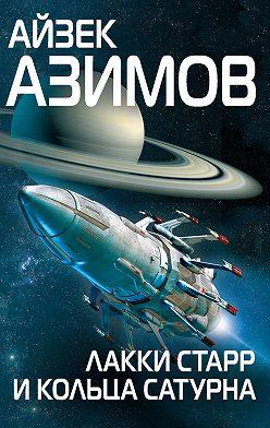 Isaac Azimov - Лакки Старр и кольца Сатурна