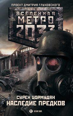 Сурен Цормудян - Метро 2033: Наследие предков. Tod Mit Uns