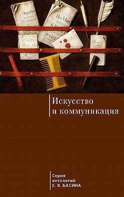 Евгений Басин - Искусство и коммуникация