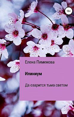 Елена Пименова - Илиниум