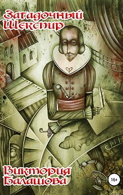 Виктория Балашова - Загадочный Шекспир
