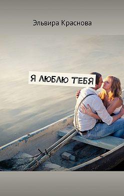 Эльвира Краснова - Я люблю тебя. Сюжетная поэзия
