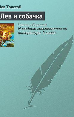 Лев Толстой - Лев и собачка