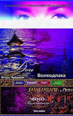 Игорь Чубанов - Дочь Волкодлака. Часть первая