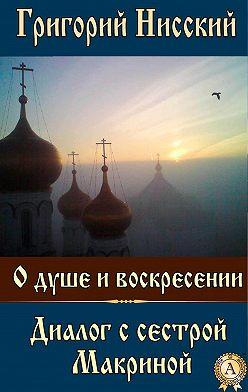 Григорий Святитель - О душе и воскресении. Диалог с сестрой Макриной