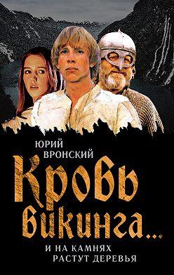 Юрий Вронский - Кровь викинга… И на камнях растут деревья