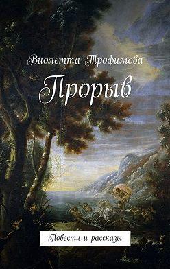 Виолетта Трофимова - Прорыв