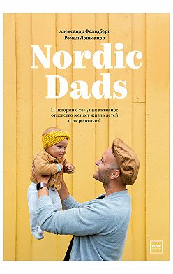 Роман Лошманов - Nordic Dads