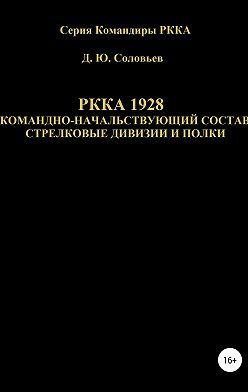 Денис Соловьев - РККА 1928 командно-начальствующий состав стрелковые дивизии и полки