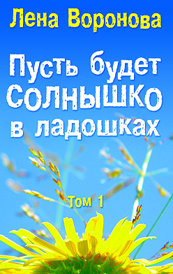 Лена Воронова - Пусть будет солнышко в ладошках
