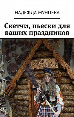 Надежда Мунцева - Скетчи, пьески для ваших праздников