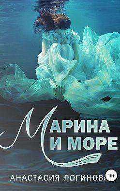 Анастасия Логинова - Марина и море