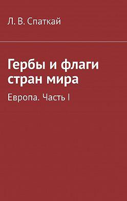 Л. Спаткай - Гербы ифлаги странмира. Европа. Часть I