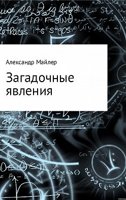 Александр Майлер - Загадочные явления