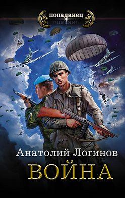 Анатолий Логинов - Война