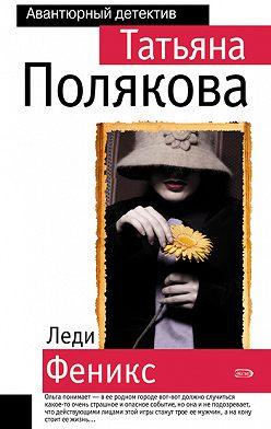 Татьяна Полякова - Леди Феникс