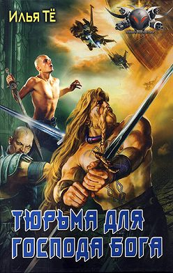 Илья Тё - Тюрьма для Господа Бога