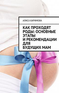 Алиса Каримова - Как проходят роды: основные этапы ирекомендации для будущихмам
