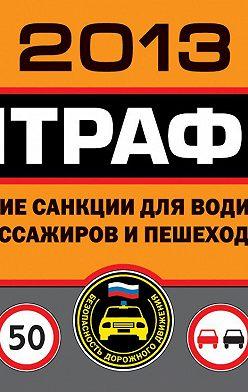 Неустановленный автор - Штрафы и другие санкции для водителей, пассажиров и пешеходов 2013