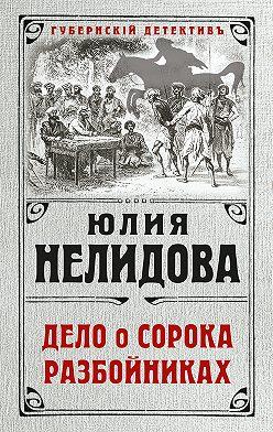 Юлия Нелидова - Дело о сорока разбойниках