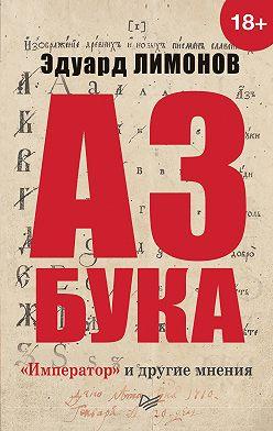 Эдуард Лимонов - Азбука. «Император» и другие мнения