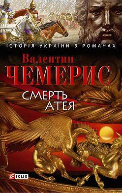 Валентин Чемерис - Смерть Атея (збірник)