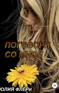 Юлия Флёри - Поговори со мной