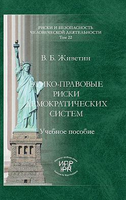 Владимир Живетин - Этико-правовые риски демократических систем