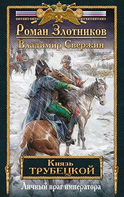 Роман Злотников - Личный враг императора