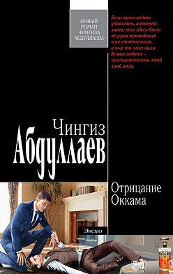 Чингиз Абдуллаев - Отрицание Оккама