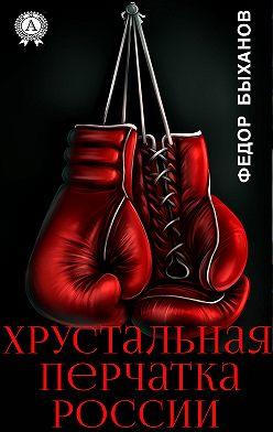 Фёдор Быханов - Хрустальная перчатка России
