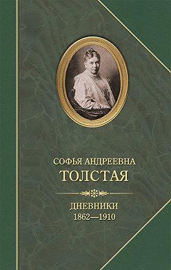 Софья Толстая - Дневники 1862–1910