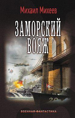 Михаил Михеев - Заморский вояж