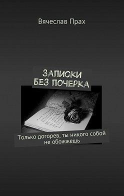 Вячеслав Прах - Записки без почерка