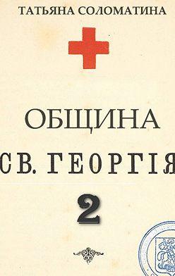 Татьяна Соломатина - Община Святого Георгия. Второй сезон