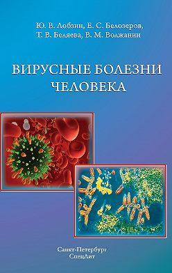 Тамара Беляева - Вирусные болезни человека