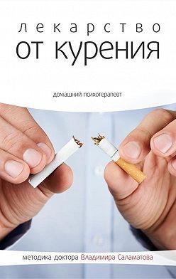 Владимир Саламатов - Лекарство от курения