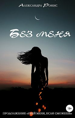 Александра Ронис - Без меня