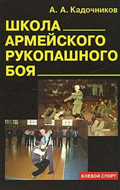 Алексей Кадочников - Школа армейского рукопашного боя