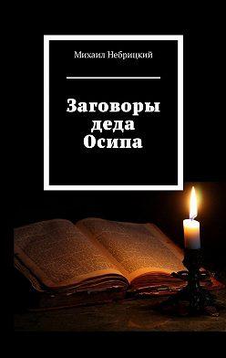 Михаил Небрицкий - Заговоры деда Осипа