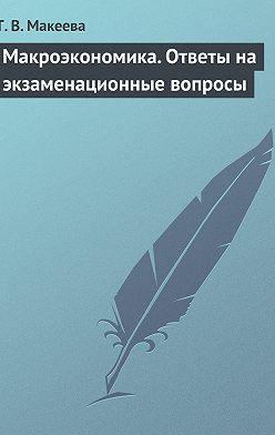 Татьяна Макеева - Макроэкономика. Ответы на экзаменационные вопросы